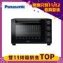 Panasonic 32L烤箱 NB-H3202上下獨立控溫滿足多種烘焙需要