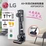 【限時促銷】LG 樂金 CordZero A9+ 快清式無線吸塵器 智慧雙旋濕拖吸頭 A9PSMOP2X(鐵灰色)