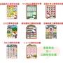 預購《世一卡通》Hello Kitty 立體學習掛圖:ABC/123/ㄅㄆㄇ/認識動物/九九乘法/水果/時間/顏色