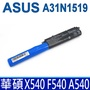 ASUS A31N1519 3芯 高品質 電池 X540 X540S X540SA X540SC X540L  X540LJ X540LA X540Y X540YA R540L