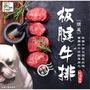 ~ 20 公斤免運費 ~  板腱牛排頭尾肉塊  牛碎肉/邊肉/肉屑/肉角/狗飼料/牛羊肉泥/狗罐頭/貓飼料/雞肉泥/鮮食