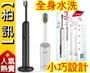 【聲波清潔!】Mov 每奧 超音波震電動牙刷 媲美飛利浦 百靈Oral-B 國際牌 沖牙機 節日禮物 美容 USB充電