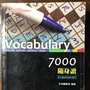 Vocabulary7000隨身讀