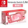 任天堂 Switch Lite 主機-珊瑚色