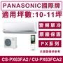 《天天優惠》Panasonic國際牌 10-11坪 PX變頻單冷分離式冷氣 CS-PX63FA2/CU-PX63FCA2