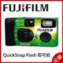 FUJIFILM QuickSnap Flash Camera 拋棄式即可拍傻瓜相機 27張 即可拍 傻瓜相機 相機 日本 熱銷商品  可傑