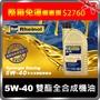 【瘋油網】SWD Rheinol Synergie Racing 5W40 DOUBLE ESTER 雙酯類全合成機油
