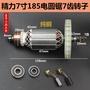 工具批發🌹配精力C7(7齒)轉子 電圓鋸185轉子 木工切割機7寸 158mm轉子配件c133