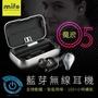 mifo魔浪 o5藍牙耳機 專業版 金屬充電盒 雙耳運動防水 超長待機 保固