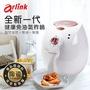 預購中【Arlink】健康免油氣炸鍋(免運)