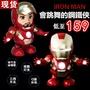 【🔥現貨 24h出貨🔥】 鋼鐵人 會跳舞的鋼鐵人 跳舞機器人 會唱歌的鋼鐵人 美國隊長機器人 電動鋼鐵人 發光鋼鐵人