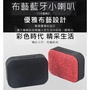 【全新未拆】K-T3新款質感布藝藍牙音箱 無線3D立體重低音砲 可插記憶卡 USB 小音響 迷你音箱 迷你音響 迷你喇叭