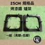 GK.COM 現貨 瓦斯爐專用 25公分方型烤漆琺瑯鐵爐架 1組高低腳$290