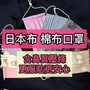可替換濾材 布口罩 有壓條 日本布 成人口罩/兒童口罩