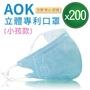 【AOK】3D立體新型醫用專利-可調式完全包覆立體口罩(50片X4盒)-小孩款-台灣製(天空藍)
