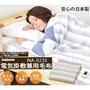 日本 Nakagishi 單人電熱毛毯 型號:NA-023S《沐沐美妝》DL
