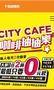 7-11 CITY CAFE APP咖啡抽抽樂