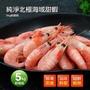 【優鮮配】頂級北極甜蝦(5kg/原裝箱)