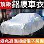 【威力鯨車神】專業級雙層鋁膜毛絨汽車防曬防塵衣/車衣/全罩式汽車防塵罩