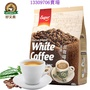 小熊代購-馬來西亞原裝進口 super牌咖啡 怡保2合1炭燒白咖啡 袋裝375g[13309706]賣場