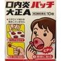 日本大正 口內炎 口內貼 貼片 一盒10片 完整盒裝期限至2021/08