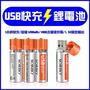 原廠現貨 充電電池 SORBO 3號電池 4號電池 鋰電池 USB 充電 1.5V AA電池 AAA電池 快充電池 電池