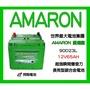 阿炮電池-愛馬龍AMARON銀合金汽車電池AMARON90D23L,90D23R同規格55D23L/75D23L