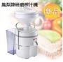 【鳳梨牌】果菜豆漿榨汁研磨機 (GR-301L) DZ0533
