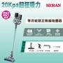 【HERAN 禾聯】20kPa旗艦款-無線手持吸塵器(HVC-23E6)