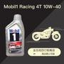 【4瓶送齒輪油】=機油廣場=Mobil 1 Racing 4T 10W40 美孚 四行程機車機油
