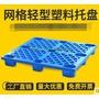 [小濃達人]網格九腳塑膠託盤叉車倉庫物流塑膠卡板棧板防潮地臺板墊倉板