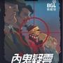 滿千免運  送牌套 可以改厚套 (快樂 屋桌遊)內鬼疑雲 2.0 新版 Who is the spy 繁體中文版