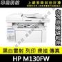 【韋恩科技-高雄-含稅】HP LaserJet M130fw 黑白無線雷射傳真複合機
