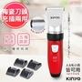 【KINYO】充插兩用陶瓷刀頭電動剪髮器 HC-6120(無線達120分鐘)