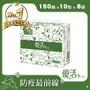 Livi優活抽取式衛生紙150抽X10包X8串/箱-共80包