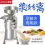 磨豆機 商用豆漿機大容量做豆腐機現磨家用豆花機渣漿分離早餐店用磨漿機【快速出貨】