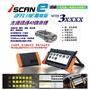 《博飛舍》AUTOLAND/iSCAN-e/OFFLINE最新離線版/含平板電腦-汽車診斷系統-附真品圖