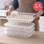 【SHIMOYAMA 日本霜山】可疊式冰箱水餃/麵點冷藏冷凍保鮮盒-3入(冰箱/糕點/生鮮/儲藏)