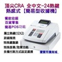 優質平價商城 頂尖CRA全中文收據機~餐飲收銀機~百貨零售~熱感紙