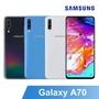 【SAMSUNG 三星】Galaxy A70(內附保護套+保貼)