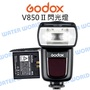 【中壢NOVA-水世界】GODOX 神牛【V850 II 閃光燈】V850II 回電快 2.4G無線 GN60 公司貨
