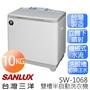 【台灣三洋 SANLUX】SW-1068 10kg 雙槽半自動洗衣機【台灣製】.