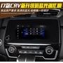 (飛耀)HONDA本田17-19CR-V 5代 CRV5專用 9H抗藍光 防眩 螢幕保護貼防刮 保護貼玻璃保護貼 鋼化膜
