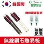 【Go2Smart智慧生活】韓國製SS SHINY第四代無線陶瓷熱易梳電力升級(珍鑽款)捲髮直捲電棒離子情人節禮