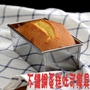 BO雜貨【SV8095】日本 不鏽鋼蛋糕模具 吐司模 長方型烤模 長型麵包模 蘿蔔糕模