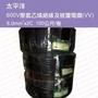 [瀚維 二號店] 太平洋 8mm 600V 電力電纜 聚氯乙烯絕緣 被覆電纜 電力線 電纜線 電線 內有多種規格供選擇