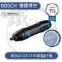 新品限時預購!【小鐵五金】BOSCH GO 二代 BOSCH GO2 3.6V鋰電起子機 全新改版 好用不扭手 快速鬆鎖