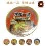 味味一品 皇朝牛筋麵/韓式/辣味/爌肉/紅燒/牛肉麵 泡麵