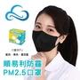 順易利PM2.5防霾口罩 1盒30入 / 3色 [SGS檢驗合格  MIT台灣製造]