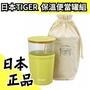 【綠色】空運日本 TIGER 虎牌 保溫保冷 真空便當罐組 LCC-A030 便當盒 可微波 保鮮盒 保溫罐【水貨碼頭】